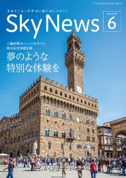 スカイニュース/月刊誌 表紙イメージ