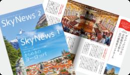 旅の情報誌/パンフレット/メールマガジン